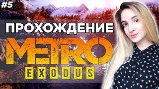 Metro Exodus | Полное Прохождение Метро Исход | Финал!