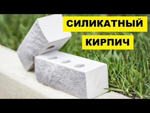 Производство Силикатного Кирпича как бизнес идея