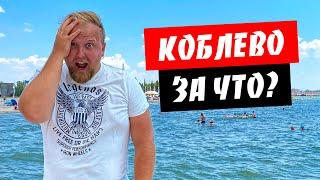 Отдых в Коблево-2020: цена на жилье достигает 27000 грн в сутки. Видеообзор