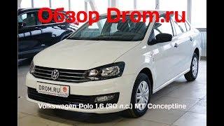 Volkswagen Polo 2018 1.6 (90 л.с.) MT Conceptline - видеообзор