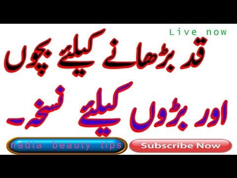 Chotay Qad Ka Ilaj  qad lamba karne ka tarika  qad barhane ka desi tarika youtube