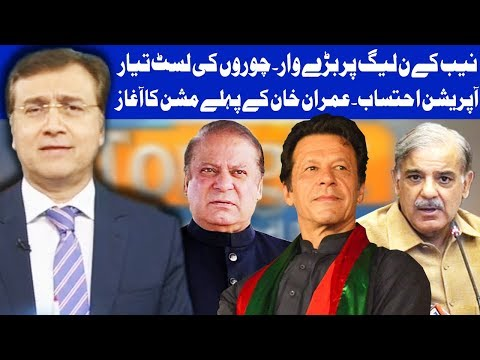 Tonight With Moeed Pirzada | 26 August 2018 | Dunya News