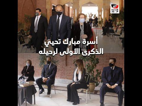 أسرة مبارك تحي الذكرى الأولى لرحيله في مقابر العائلة
