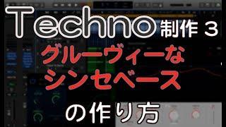 テクノの作り方 グルーヴィーなシンセベースの制作方法 ACID TECHNO