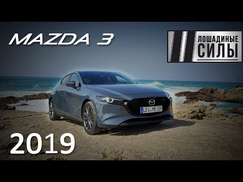 Mazda 3 Hatch Хетчбек класса C - тест-драйв 2