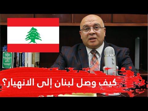 إقتصاد لبنان
