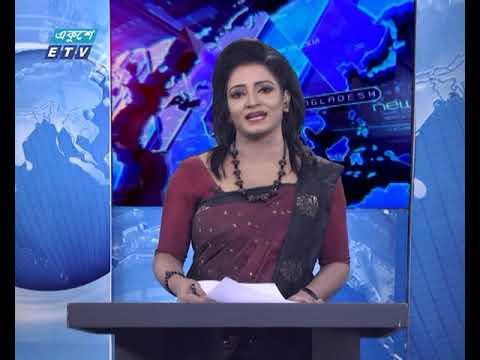 01 Am News || রাত ০১ টার সংবাদ || 01 October 2020 || ETV News
