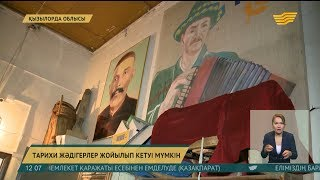 Қызылорда облысы тарихи-өлкетану мұражайындағы кейбір жәдігерлер бүліне бастады