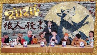 ▍WHIZOO大決戰 -  2020新年狼人殺🐺