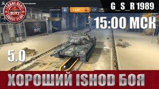 WoT Blitz - Хороший ISHOD боя - World of Tanks Blitz (WoTB)