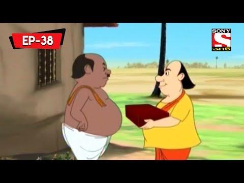 Well Kept Secret | Gopal Bhar Classic | Bangla Cartoon | Episode - 38