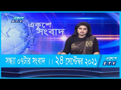 07 PM News || সন্ধ্যা ০৭টার সংবাদ || 24 September 2021