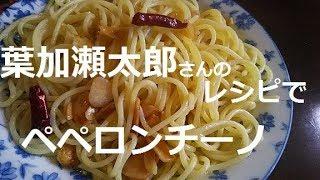 葉加瀬太郎さんの作り方でペペロンチーノ作ったらめちゃ旨かった!