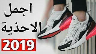 اجمل و اروع الاحذية لسنة 2019| best sneakers for 2019