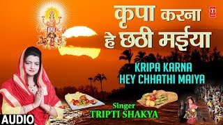 कृपा करना हे Kripa Karna Hey Chhathi Maiya I TRIPTI SHAKYA I New Latest Chhath Pooja Geet I Audio - Download this Video in MP3, M4A, WEBM, MP4, 3GP