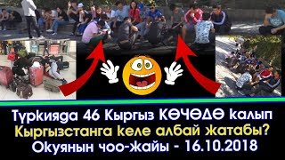 Видео: Түркиядан КЕЛЕ албай ЖАТКАН Кыргыздардын ЧОО-ЖАЙЫ  | Элдик Роликтер | Акыркы Кабарлар