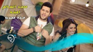 تحميل اغاني محمد السالم - امينة / مزة مصرية - Video Clip MP3