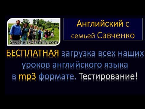 Английский / Скачать уроки английского  языка в mp3 БЕСПЛАТНО / Английский с семьей Савченко