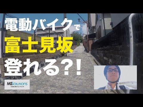 電動バイクnotte(ノッテ)で富士見坂を上ってみた!【XEAM】
