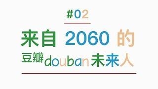 《来自2060的豆瓣未来人:第 2 集》