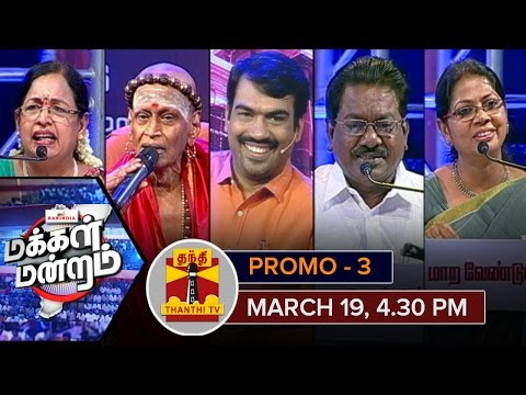 Makkal-Mandram--Promo-3-Saturday-19-3-2016-04-30-PM-Thanthi-TV