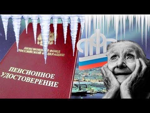 Пенсии Россиян Опять Заморозили до 2022 года Правительство Сэкономит 600 млрд.  рублей