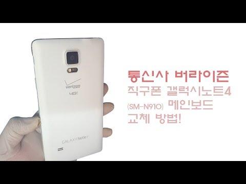 통신사 버라이즌 직구폰 삼성 갤럭시노트4 (SM-N910) 메인보드 교체 (Galaxy note4 motherboard repair)