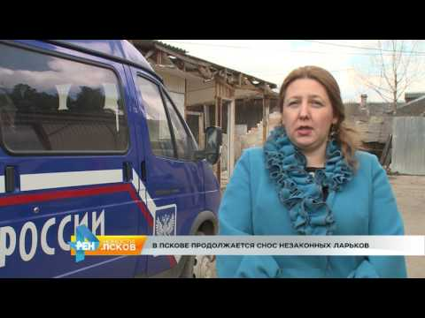 Новости Псков 05.04.2017 # Снос незаконных ларьков