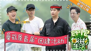 《Back to Field 2》EP12  | Huang Lei, Peng Yuchang, He Jiong, Henry Lau【湖南卫视官方频道】