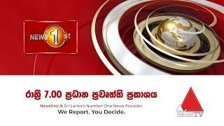 News 1st: Prime Time Sinhala News - 7 PM   (02-11-2020)