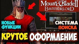 Mount and Blade 2: Bannerlord-КРУТОЕ ОФОРМЛЕНИЕ! СИСТЕМА ПОИСКА! НОВЫЕ ФУНКЦИИ! БЛОГ