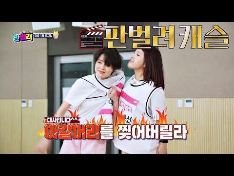(아갈머리♨) 안영미(Ahn Young mi)x신봉선(Shin Bong sun), 스카이캐슬(skycastle) 연기 도전↗ 판벌려 - 이번 판은 한복판 7회