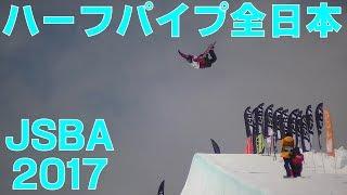 高鷲JSBA全日本ハーフパイプ(HP)20170314火【虫くんch】