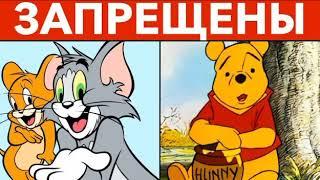 9 мультфильмов, которые запрещены в странах по крайний мере