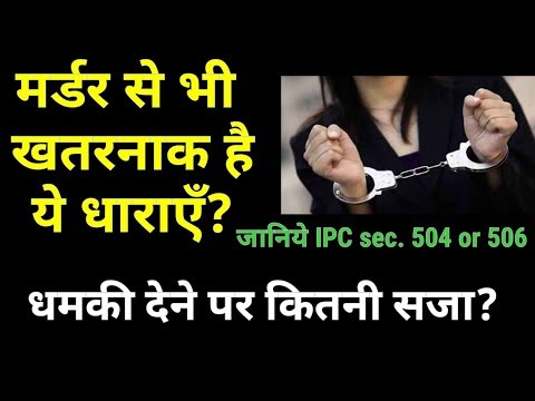 Dhamki dene par kon si dhara lagti hai,ipc section 504 or 506 in hindi,law updates