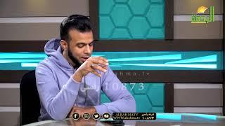 بين السائل والفقيه فضيلة الدكتور أبو بكر الحنبلي مع عمر الحنبلي برنامج من الحياة
