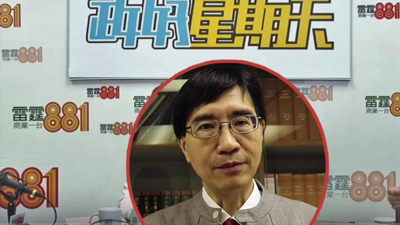 港大袁國勇教授| 商業一台| 政好星期天 (第二節) (只有聲音) (15.3.2020)