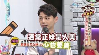2016.06.07大學生了沒完整版 歷屆系花強勢回歸Ⅰ