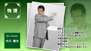 代ゼミ〈講師紹介〉理科物理/中川雅夫講師