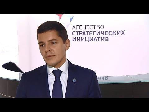 Дмитрий Артюхов о подписании соглашения между ЯНАО и АСИ. 19 ноября 2018 г.