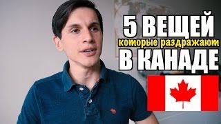 5 ВЕЩЕЙ, КОТОРЫЕ БЕСЯТ В КАНАДЕ