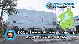 2019年4月20日放送分 滋賀経済NOW