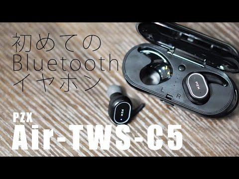 【PZX Air-TWS-C5】Bluetoothイヤホンを初めて買ってみたら快適だった!