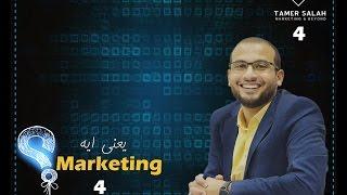 Marketing Plan الحلقة الرابعة--- Marketing يعني ايه