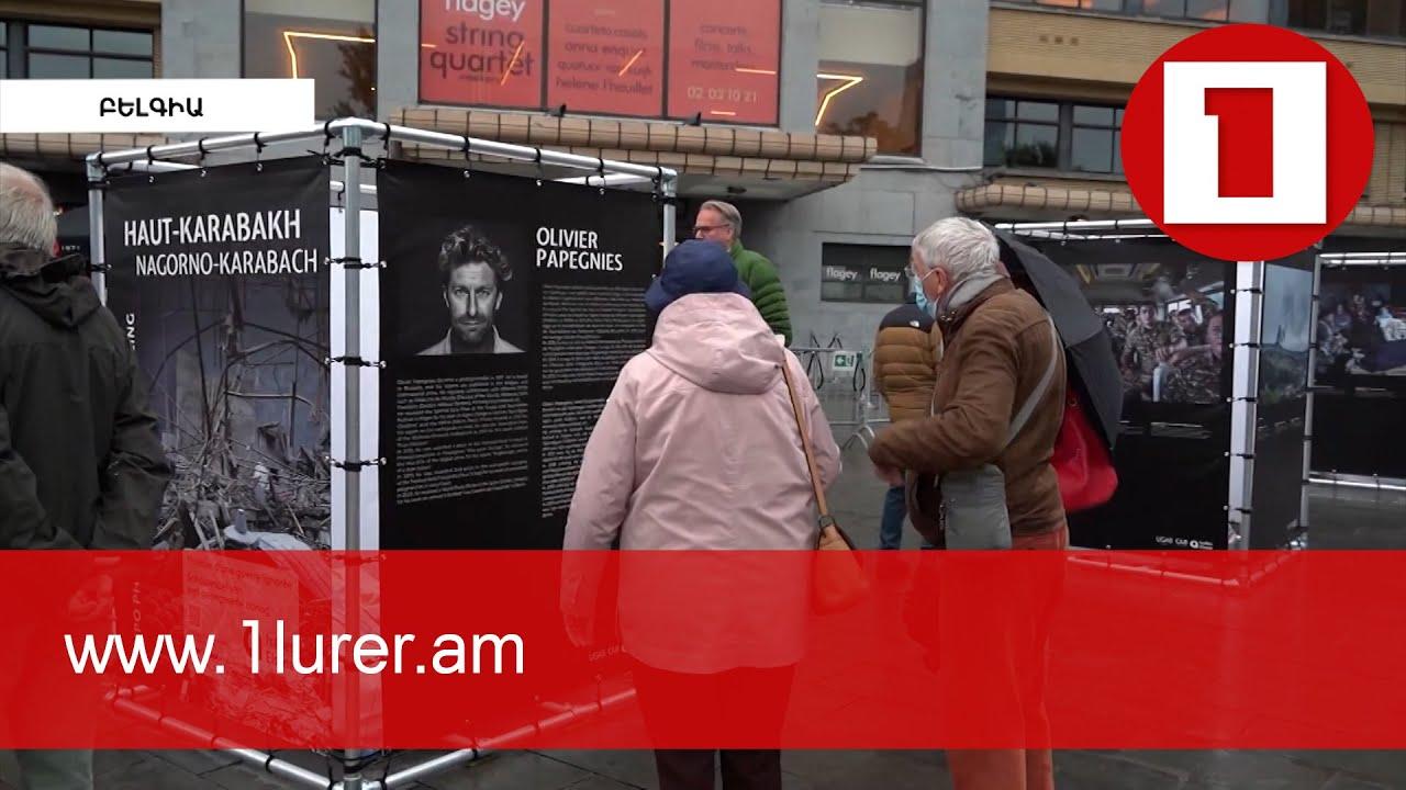 Բելգիայի Իքսել քաղաքում լուսանկարներով ներկայացվել է Արցախի 44-օրյա պատերազմը