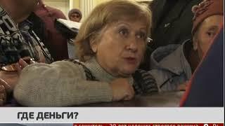 """Кооператив """"Умножить"""" приостановил выплаты пайщикам. Новости. 19/11/2018. GuberniaTV"""