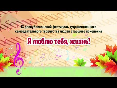 Гала-концерт Республиканского фестиваля творчества людей старшего поколения «Я люблю тебя, жизнь!»