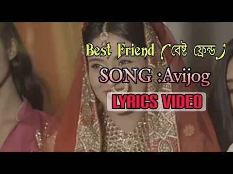 Avijog (Full Song Bhulini To Ami) Lyrics  Video - Best Friend ( Piran Khan Ft Tanveer Evan)