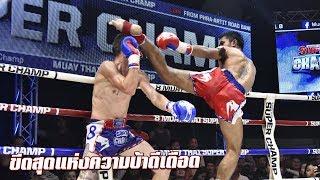 ช็อตเด็ดขีดสุดแห่งความบ้าดีเดือด ยืนแลกกันแบบใครดีใครอยู่ | Muay Thai Super Champ | 03/02/62