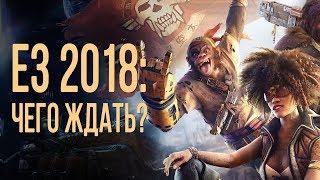 Чего ждать от E3 2018?